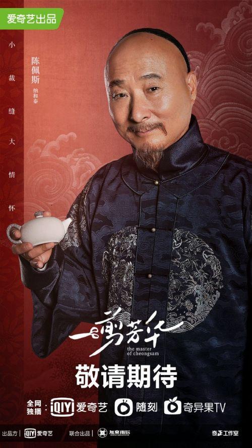传奇年代剧《一剪芳华》定档 陈佩斯出演,老戏骨云集