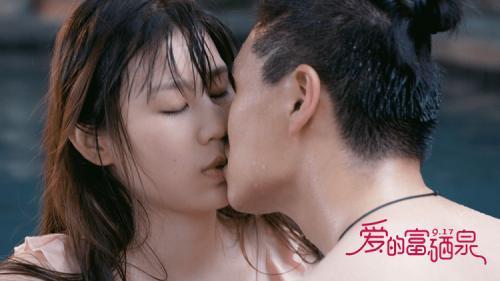 电影《爱的富硒泉》高甜将映 中秋月圆·温汤爱情故事