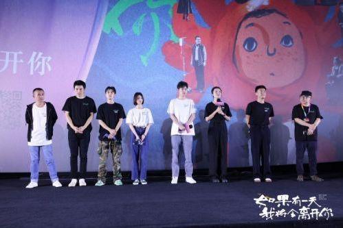 《如果有一天我将会离开你》北影节首映李雪健李亘父子互述心里话