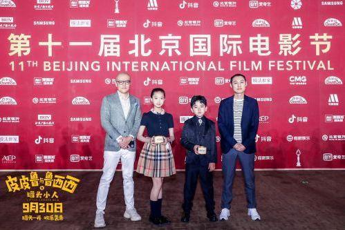 电影《皮皮鲁与鲁西西之罐头小人》亮相北影节 国庆档上映