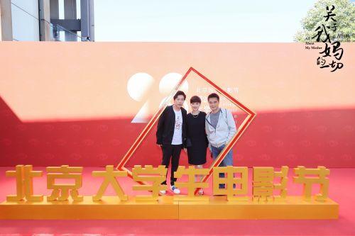 《关于我妈的一切》导演赵天宇主演徐帆许亚军出席第28届大学生电影节开幕式