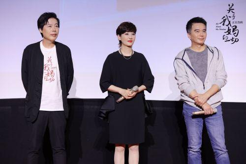 《关于我妈的一切》导演赵天宇主演徐帆许亚军出席第28届大影节映后交流