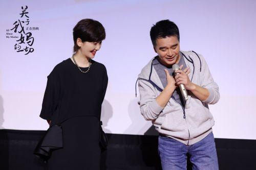 《关于我妈的一切》主演徐帆许亚军映后互动许亚军哽咽发言
