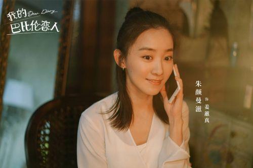"""《我的巴比伦恋人》定档9月27日 凤小岳卜冠今""""不打不相爱"""""""