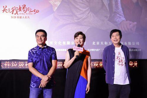 《关于我妈的一切》成都路演赵天宇徐帆许亚军问候观众
