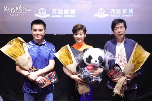 《关于我妈的一切》成都路演导演赵天宇徐帆许亚军出席