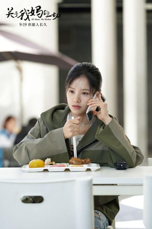 《关于我妈的一切》李小美通话中若有所思