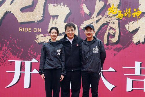 动作喜剧电影《龙马精神》开机 成龙、郭麒麟、刘浩存领衔主演