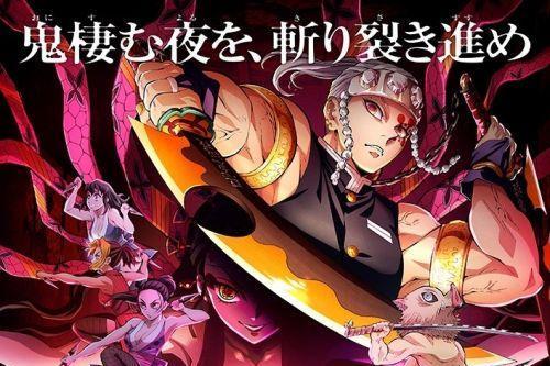 """《鬼灭之刃》第二季""""游郭篇""""将于12月5日日本开播"""