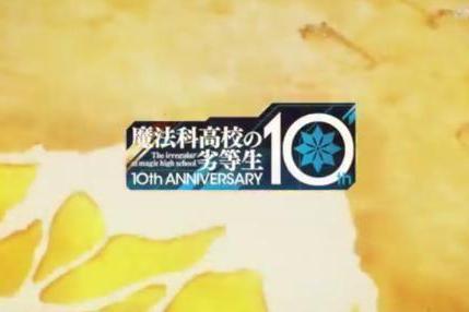 《魔法科高中》系列新作TV动画《魔法科高中的劣等生 追忆篇》定档