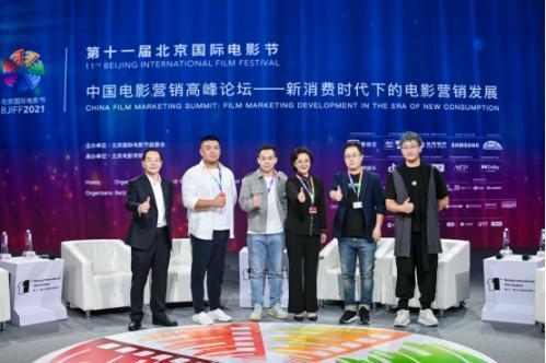 新消费时代下的电影营销发展主题论坛在京盛大举行