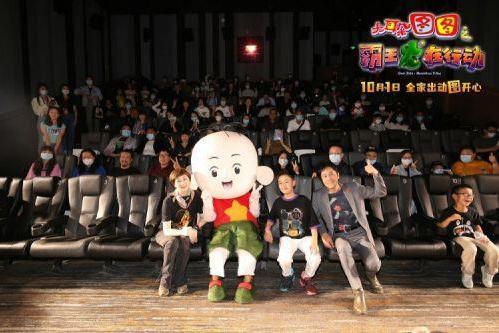 《大耳朵图图之霸王龙在行动》北京首映礼落幕 陈鲁豫称赞图图