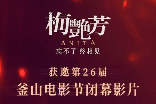 影片《梅艳芳》官宣受邀成为2021年第26届釜山国际电影节闭幕影片