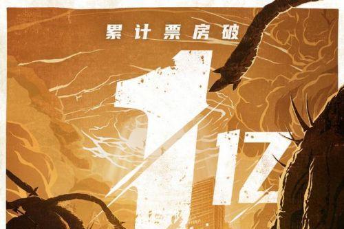 电影《明日之战》发布海报庆祝内地票房破1亿
