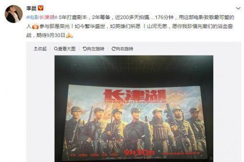 电影《长津湖》预售突破6000万元 李晨透露拍摄艰辛