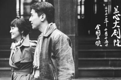 电影《兰心大剧院》曝娄烨导演特辑 巩俐素颜出镜还原演员本色