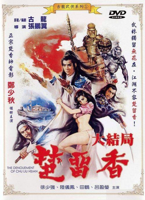 中国台湾武侠片导演张鹏翼去世 曾执导《午夜兰花》《楚留香大结局》 等