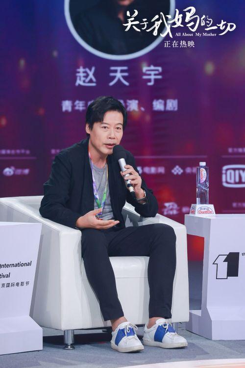 《关于我妈的一切》导演赵天宇在第28届大学生电影节青年电影人论坛上发言