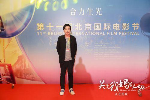 《关于我妈的一切》导演赵天宇参加第28届大学生电影节论坛