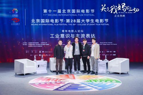 《关于我妈的一切》导演赵天宇在与第28届大学生电影节论坛同行合影