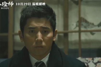 奥斯卡最佳外语片《入殓师》4K修复版内地定档10月29日