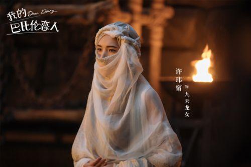 """网络剧《我的巴比伦恋人》开播 旷世奇恋""""为你而来"""""""