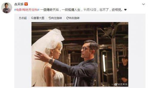 古天乐宣传新作电影《梅艳芳》:忘不了,终相见