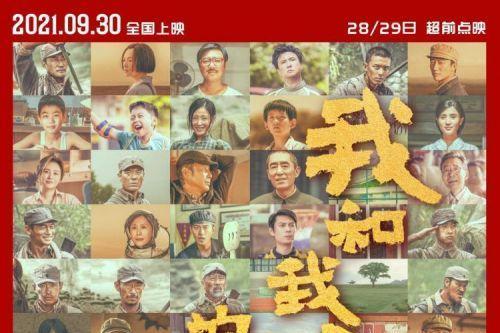 电影《我和我的父辈》曝全阵容海报 点映口碑爆棚成国庆观影首选