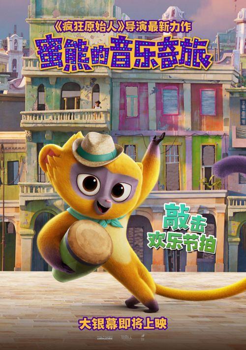 好莱坞动画电影《蜜熊的音乐奇旅》确认引进 新海报及MV发布