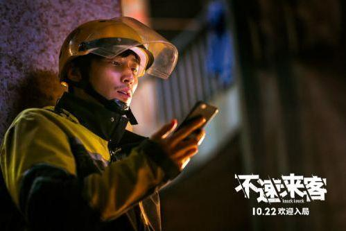 电影《不速来客》发布终极海报 来客各怀心事斗室交锋