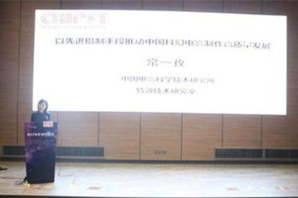 北京国际电影节科幻电影制作论坛举办 共探发展变革之路
