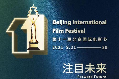 """第十一届北京国际电影节""""注目未来""""单元落幕 照亮未来光影之梦!"""