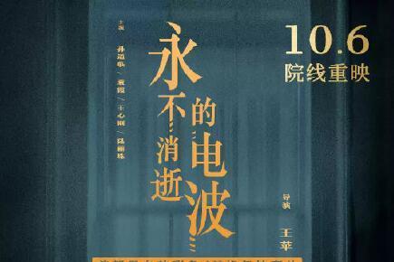 4K修复电影《永不消逝的电波》北京首映 10月6日登陆全国院线