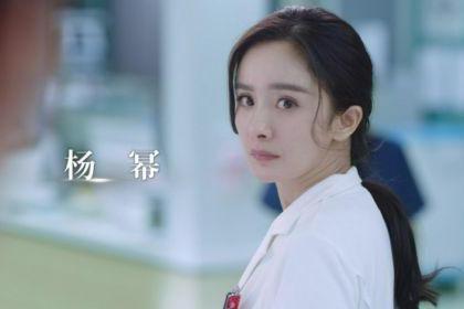 电视剧《谢谢你医生》首曝先导预告 杨幂白宇为生命护航