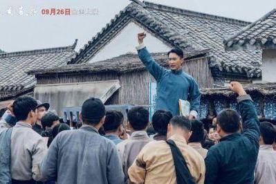 电影《我是周浩然》举行首映式 重现革命烈士英雄力量