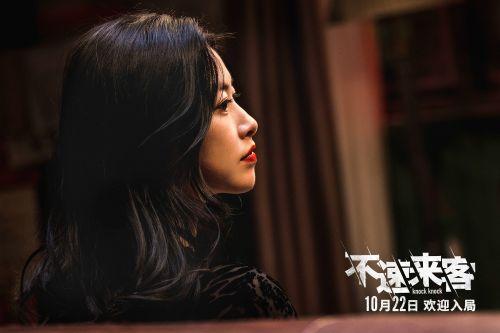 田壮壮监制电影《不速来客》定档 范伟窦骁张颂文联手演绎悬疑喜剧
