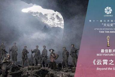 中国电影《云霄之上》获第11届北京国际电影节天坛奖最佳影片
