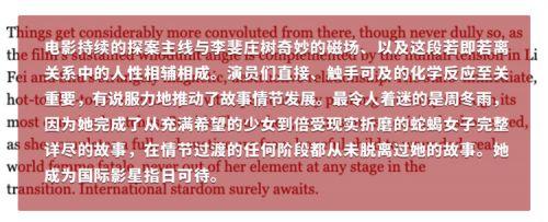 周冬雨刘昊然主演电影《平原上的火焰》圣塞巴斯蒂安电影节首映