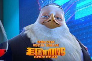 电影《老鹰抓小鸡》预售开启 10月1日全国正式上映