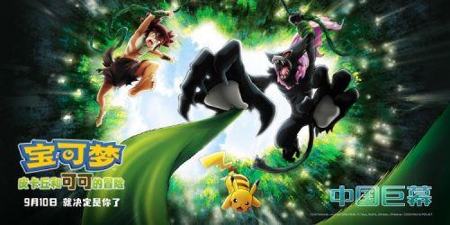 电影《宝可梦:皮卡丘和可可的冒险》登陆中国巨幕及CINITY影院