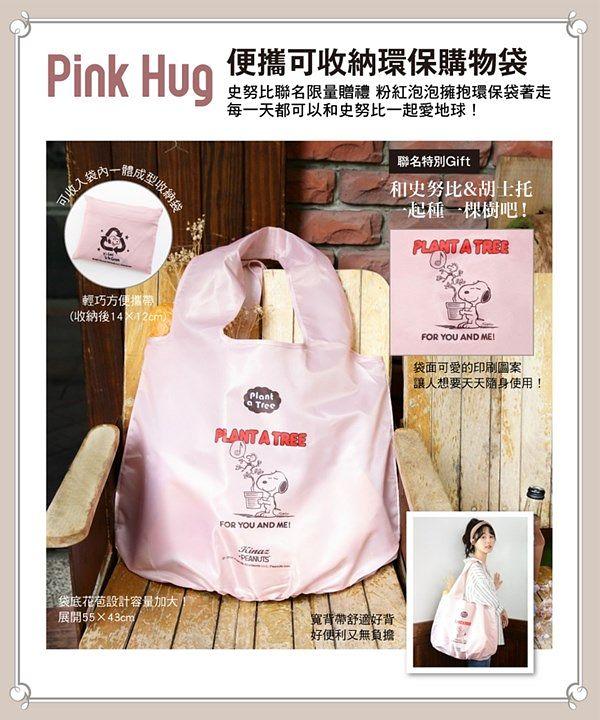 KINAZ 史努比「治愈抱抱系列」实用托特包、信封包、皮夹通通都有!
