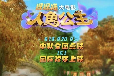 动画电影《探探猫人鱼公主》欢乐村海报今日发布