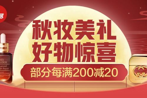 雅诗兰黛 、科颜氏等大牌助阵 京东美妆秋妆节部分商品满200减20