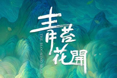 电影《青苔花开》定档10月22日全国上映 青年导演胡竟之执导