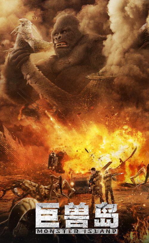 网络电影《巨兽岛》定档腾讯视频 定档海报发布
