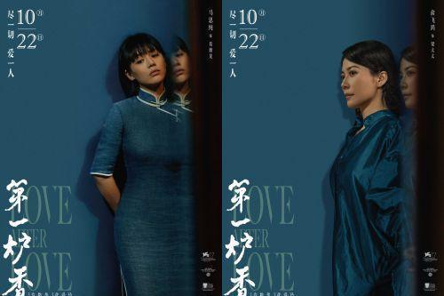 """《第一炉香》曝""""对照""""版海报 马思纯俞飞鸿演绎女性抉择"""