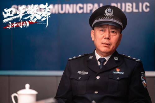 《四平警事之尖峰时刻》定档 二龙湖浩哥重出江湖玩身份逆转笑翻国庆