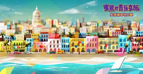 动画电影《蜜熊的音乐奇旅》发布场景设定图 完美还原南美风情