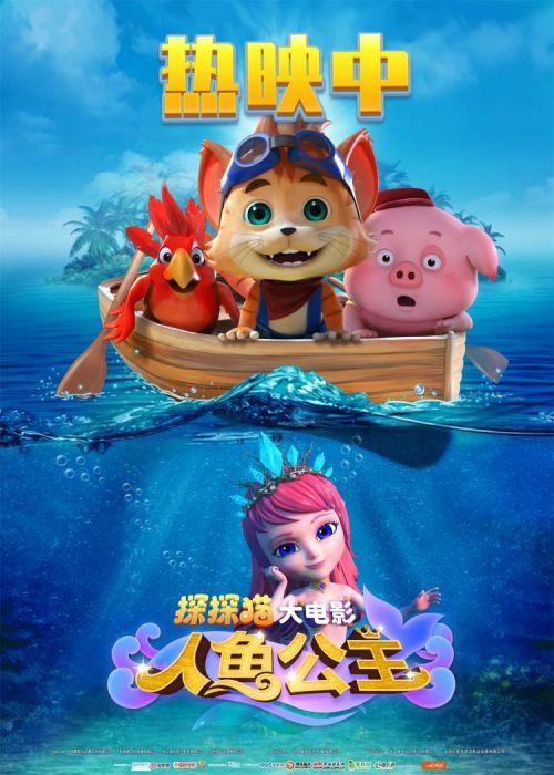 冒险动画电影《探探猫人鱼公主》全国热映 好评不断