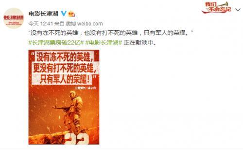 电影《长津湖》票房破22亿 破中国影史国庆档票房冠军记录